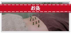 お灸 banner